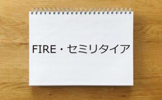 FIRE・セミリタイア